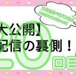 【また×19大公開】生配信の裏側!
