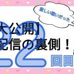 【また×21大公開】生配信の裏側!