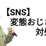 【SNS】変態おじさん対処法