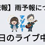 【悲報】雨予報につき本日のライブ中止