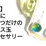 【感動】世界にひとつだけのガラス玉ピアス