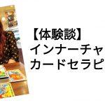 【体験談】インナーチャイルドカードセラピー!