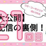 【また×20大公開】生配信の裏側!