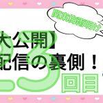 【また×22大公開】生配信の裏側!