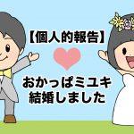 【個人的報告】おかっぱミユキ結婚しました