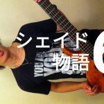 シェイド物語⑥〜反抗編〜