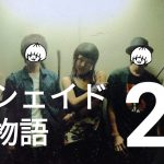シェイド物語②〜バンド結成編〜