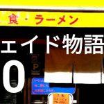 シェイド物語⑩〜洗脳編〜