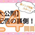 【また×23大公開】生配信の裏側!