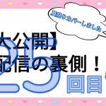 【また×24大公開】生配信の裏側!