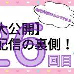 【また×25大公開】生配信の裏側!
