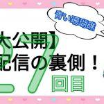 【また×26大公開】生配信の裏側!