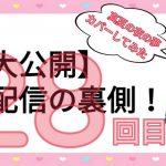 【また×27大公開】生配信の裏側!