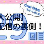 【また×28大公開】生配信の裏側!