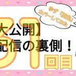 【また×30大公開】生配信の裏側!