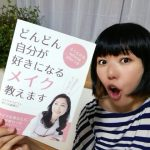 【デザイン】メイクセラピストIKUさんマガジン!