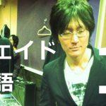シェイド物語①〜出会い編〜