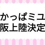 おかっぱミユキ、大阪上陸決定!