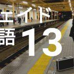 シェイド物語⑬〜空白の半年編〜