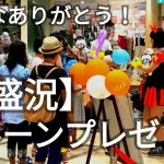【大盛況】バルーンプレゼント!