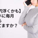 【67万円浮くかも】スマホに毎月いくら払ってますか?