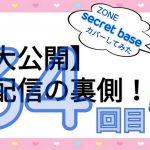 【また×33大公開】生配信の裏側!