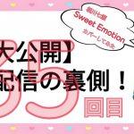 【また×34大公開】生配信の裏側!