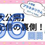 【また×35大公開】生配信の裏側!