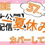 【また×36大公開】生配信の裏側!