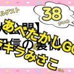 【また×37大公開】生配信の裏側!