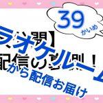 【また×38大公開】生配信の裏側!