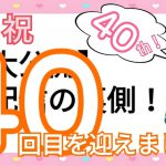 【また×39大公開】生配信の裏側!