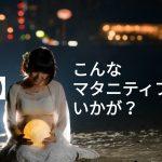【夜景】こんなマタニティフォトはいかが?