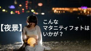 おかっぱミユキ【夜景】こんなマタニティフォトはいかが?