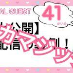 【また×40大公開】生配信の裏側!