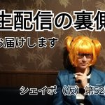 【初めてのズラ】生配信の裏側お届け!