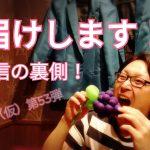 【大公開】生配信の裏側!