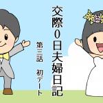 【マンガ】交際0日夫婦日記 第三話「初デート」