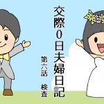 【マンガ】交際0日夫婦日記 第六話「検査」