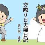 【マンガ】交際0日夫婦日記 第七話「連絡」