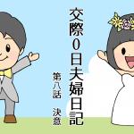 【マンガ】交際0日夫婦日記 第八話「決意」