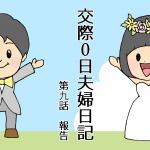 【マンガ】交際0日夫婦日記 第九話「報告」