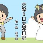 【マンガ】交際0日夫婦日記 第一話「初対面」