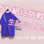 【折り紙に挑戦】生配信の裏側!