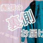 【生配信の裏側!】今夜のカバーソングはタッチ!!!
