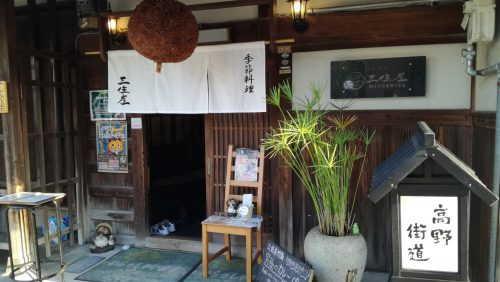 季節料理「三佳屋」さん入り口