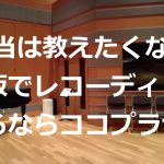 【本当は教えたくない】大阪でレコーディングするならココプラザ!