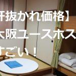 【度肝抜かれ価格】新大阪ユースホステルがすごい!