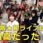 【おかっぱミユキ】大阪★初ライブは最高だった!