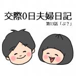 【マンガ】交際0日夫婦日記 第13話「ぷ?」